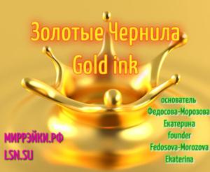 Золотые Чернила